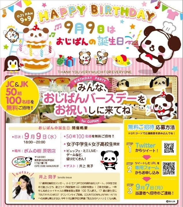 ojipan_birthday
