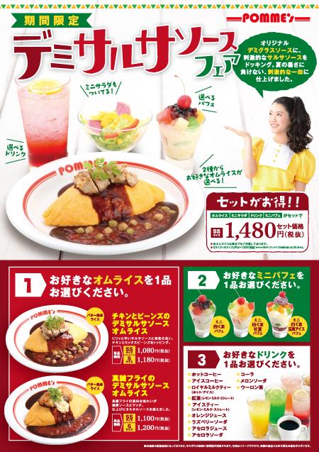 Pomme's omelette rice fair 2016