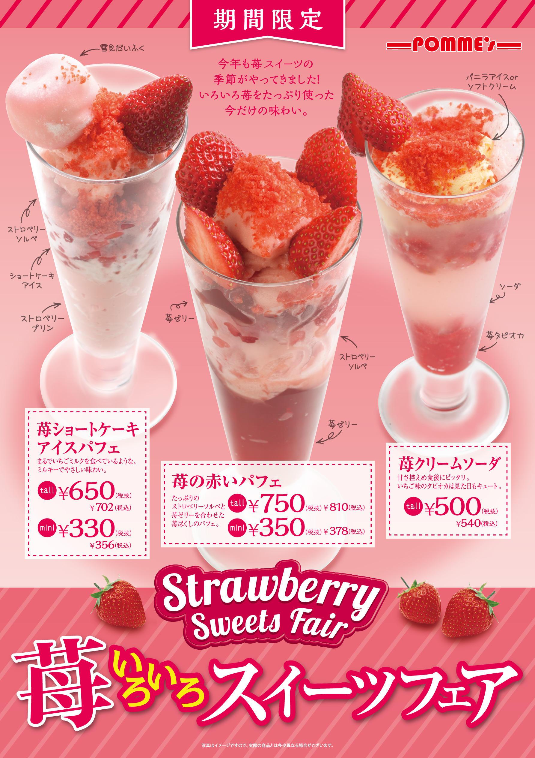 【期間限定】苺いろいろスイーツフェア