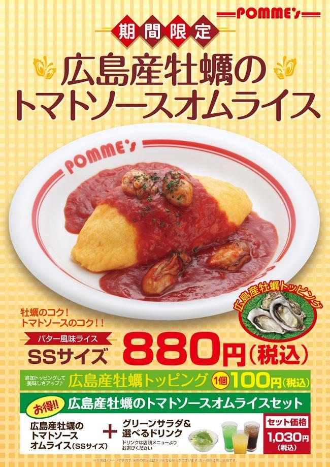 【期間限定】広島産牡蠣のトマトソースオムライスフェア