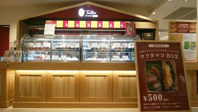 oeuf TAMACO サンド 津田沼パルコ店