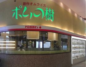 ポムの樹 イオン新潟南店