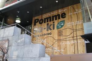 ポムの樹 渋谷スペイン坂店