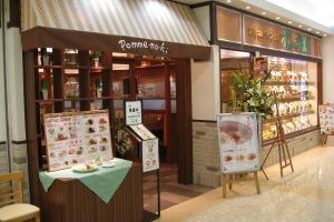 ポムの樹 富山ファボーレ店