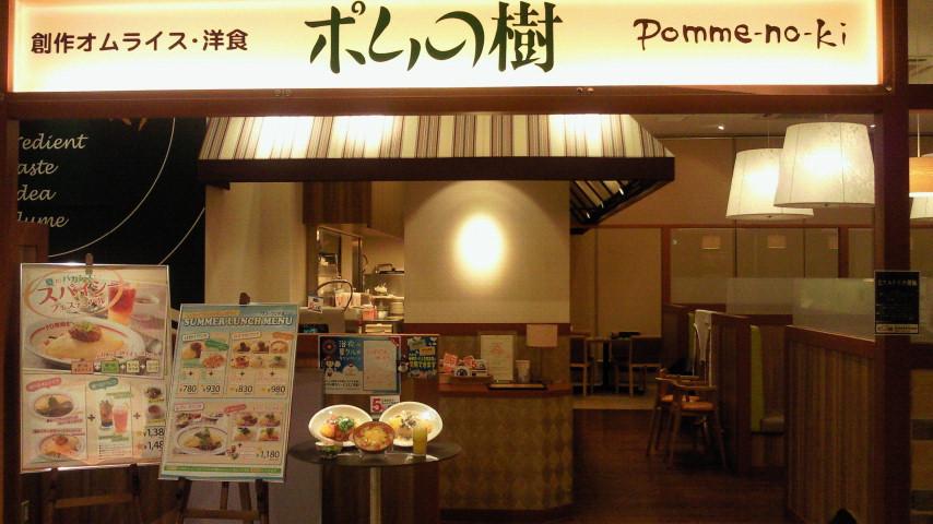 ポムの樹 ららぽーと磐田店