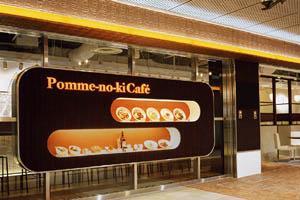 ポムの樹カフェ Nambaなんなん店