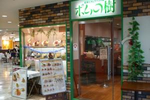 ポムの樹 山科ラクト店