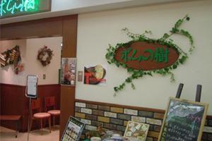ポムの樹 アクタ西宮店