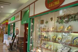 ポムの樹 たまご物語 イオン洛南店