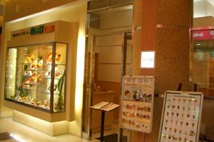 ポムの樹カフェ ブルメールHAT神戸店