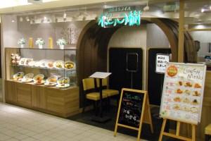 ポムの樹 カリーノ江坂店