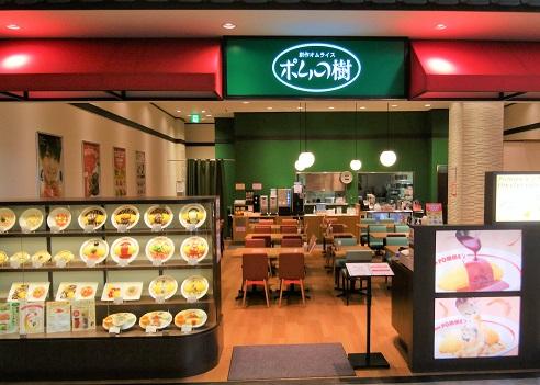 ポムの樹イオンモール鶴見緑地店