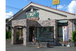 ポムの樹 セカンドキッチン 長崎多良見店