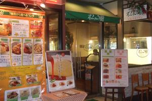 ポムの樹 セカンドキッチン リバーウォーク北九州店