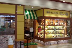 ポムの樹 グランパレッタ熊本店
