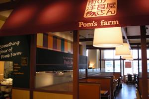 ポムズファーム イオンモール羽生店