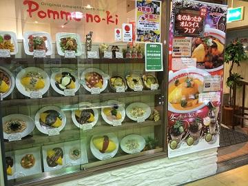 ポムの樹 ロフト名古屋店