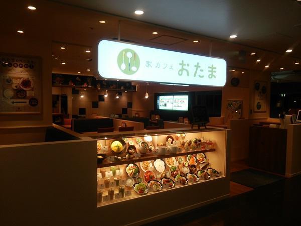 家カフェおたま 町田モディ店