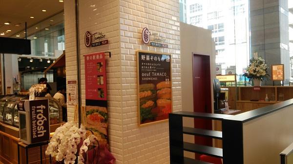 oeuf TAMACO サンド 丸井錦糸町店