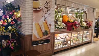 oeuf de wa TAMACO 博多マルイ店